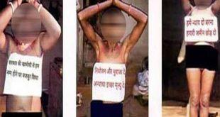 आदिवासी, राजनीति, Facebook, Nude Photos